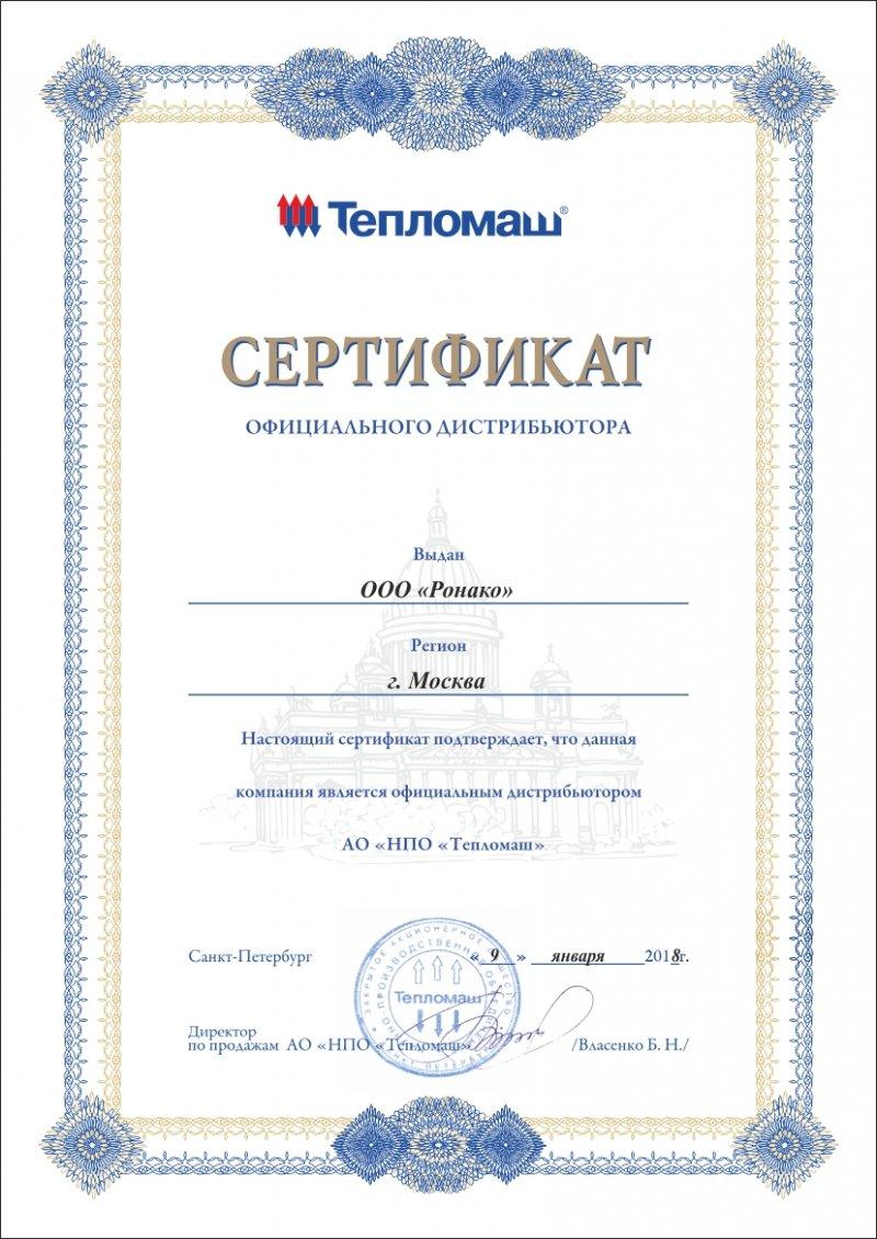 Сертификат ТЕПЛОМАШ 2019
