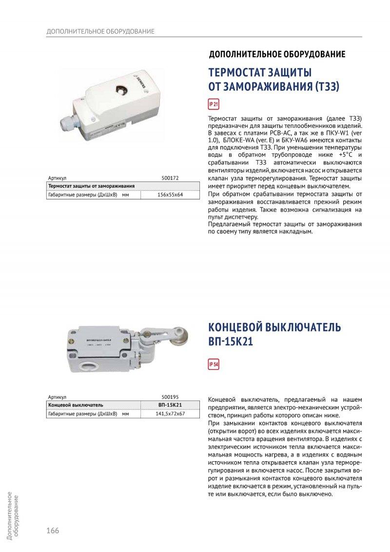 Доп оборудование термостат концевой выключатель